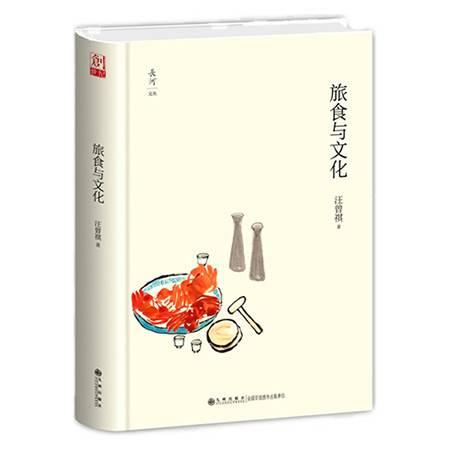 《旅食与文化(九州出版社)》