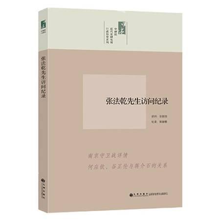 《口述历史系列----张法乾先生访问纪录(九州出版社)》