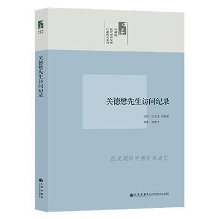 《口述历史系列----关德懋先生访问纪录(九州出版社)》