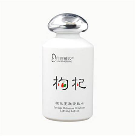 月容雅妆枸杞亮肤紧致水120ml/瓶