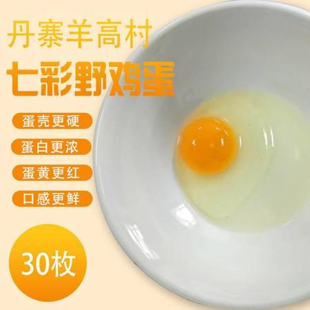 丹寨七彩红心鸡蛋