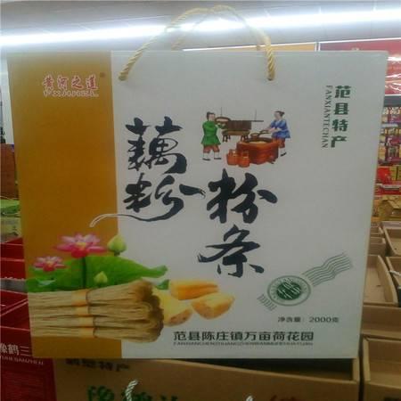 黄河之莲藕粉粉条2000克黄河湿地范县陈庄万亩莲藕濮阳特产