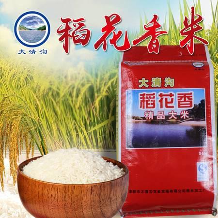 大清沟 东北大米 稻花香品种精品大米5KG