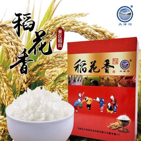 大清沟 辽宁自然风景区特产 稻花香品种 东北大米礼盒2.5kg