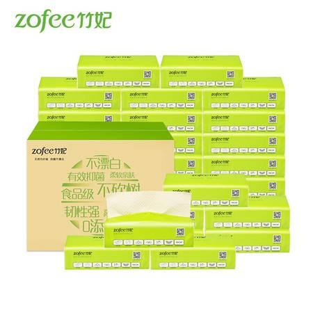 竹妃(zofee)竹纤维抽取式抽纸吸水吸油去油污厨房用纸