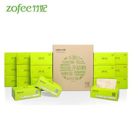 竹妃(zofee)抽纸竹纤维本色婴儿纸巾家用纸抽面巾纸箱装 3层*100抽*18盒(硬质盒抽)