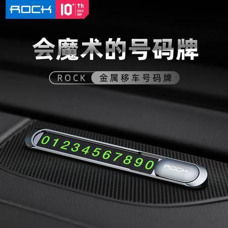 ROCK汽车临时停车移车号码牌胶囊款