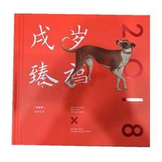 2018年《戌岁臻福》大小版邮票册 狗年邮票册含狗大小版