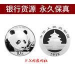 F.X邮缘邮社 银行正品 现货 2018年熊猫银币30克纯银纪念币熊猫币 假一赔十