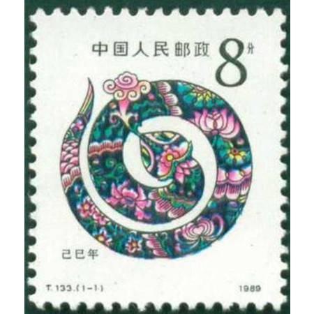 F.X邮缘邮社   T133生肖蛇 第 一轮生肖邮票