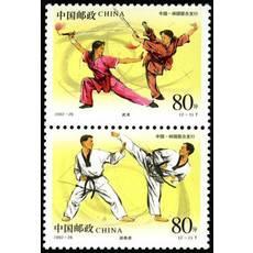 2002-26 《武术与跆拳道》套票(与韩国联合发行)