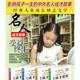 F.X邮缘邮社中外名人成才故事4册小学生课外阅读书籍 一 二 三 四五六年级课外书必读小故事大道理注