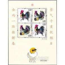 2017-1丁酉年赠送版邮票四轮鸡赠版邮票黄鸡 原胶全品