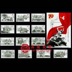 2015-20 中国反法西斯抗战胜利七十周年邮票13+ 1 全套