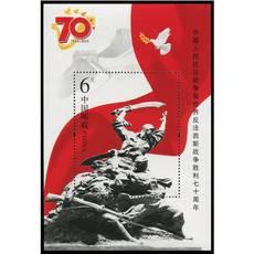 2015-20 中国人民抗日战争胜利七十周年 抗战小型张