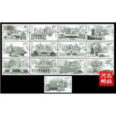 2015-20 中国人民抗日战争胜利七十周年纪念邮票 抗战七十周年邮票