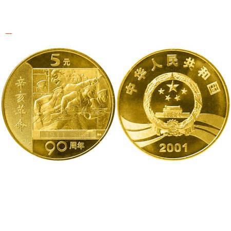 F.X邮缘邮社  2001年辛亥革命90周年纪念币