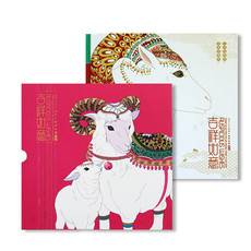 2015羊年邮票全套《吉祥如意》生肖专题册羊大版小版小本票套票