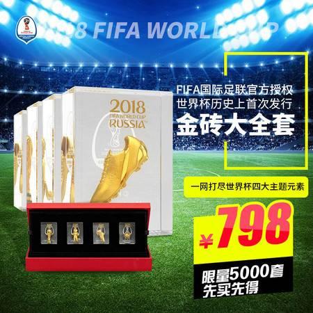 2018FIFA俄罗斯世界杯大力神杯吉祥物金砖大全套纪念收藏礼品