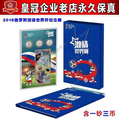 2018俄罗斯世界杯纪念钞纪念币纪念册含一钞三币现货包邮
