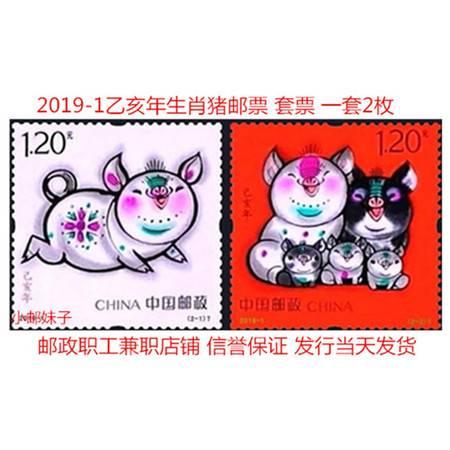 2019-1己亥年生肖猪邮票 套票 一套2枚