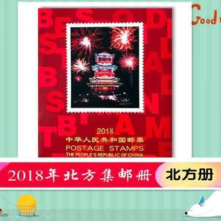 2018年邮票年册北方集邮册含全年邮票 集邮年册(包含2018年全年套票型张)