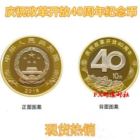 2018年庆祝改革开放40周年纪念币改革币10元硬,币(6枚起售)