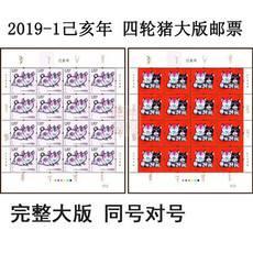 2019-1 己亥年 四轮生肖猪邮票大版张 完整版同号对号 原胶全品