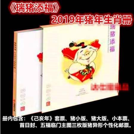 2019-1 乙亥年 猪邮票 生肖文化册 瑞猪添福 大小版册小本票合集