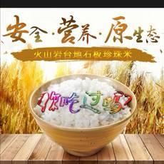 黑龙江产地直发东北大米石板珍珠米10斤新米贡米