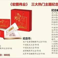 《宏图伟业》----庆祝建国七十周年邮钞币册