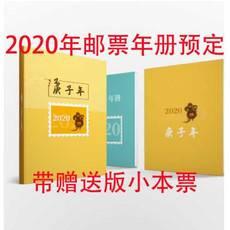 2020年邮票年册预订 鼠年邮票 邮局预定 小本+赠送版+个性化票 带册