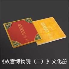 2020年《故宫博物院(二)》文化册含大版小版首日封个性化