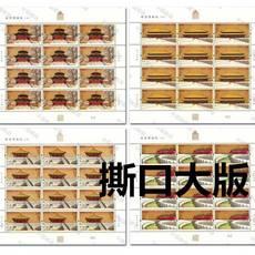 2020-16故宫博物院二邮票撕口大版 同号对号