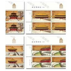 2020-16 故宫博物院二邮票四方连