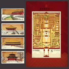 2020-16 故宫博物院二 故宫建成600周年 邮票 套票+小型张