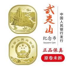 武夷山纪念币 6枚起售