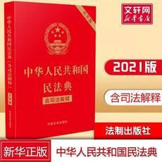 【大字版】民法典2021年版正版新版 含司法解释 中华人民共和国民法典