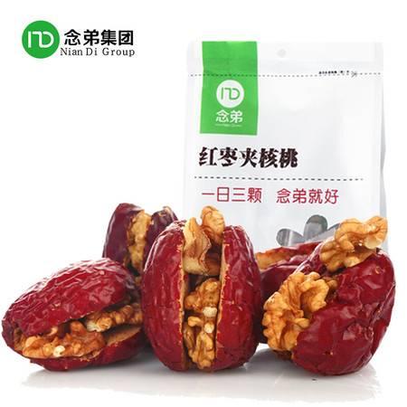 念弟和田小红枣夹核桃218克健康养生零食坚果果干特产蜜饯果干