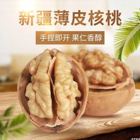 温185 新疆阿克苏纸皮干核桃约700g 薄皮核桃零食干果坚果