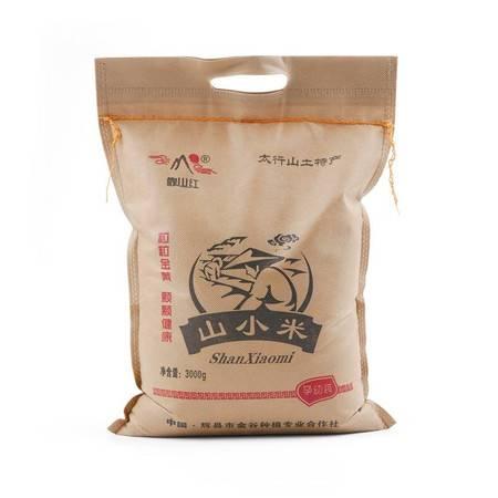 靠山红 太行山小米(袋装)3000g 营养丰富 古色醇香  靠山红的小米 吃出来的口碑小米