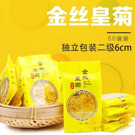 金丝皇菊独立包装二级6cm(15袋装) 花茶泡水喝的花草养生茶