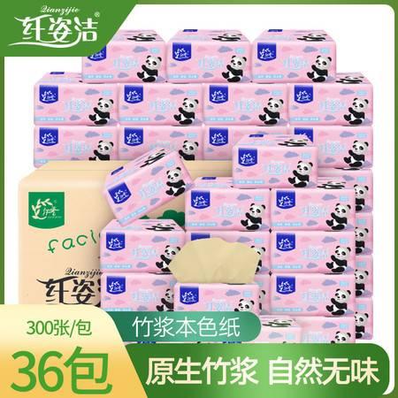 【10月1日起领券减10元】纤姿洁熊猫抽纸36包本色竹浆抽纸