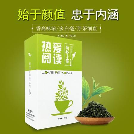 新品 送礼用茶 2020新茶 信阳毛尖 明前茶 新林玉露 一级绿茶 芽茶 250g