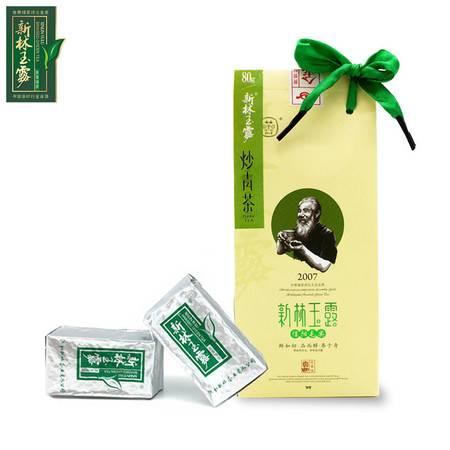 2020新茶信阳毛尖 新林玉露 一级 明前茶炒青茶 80g 装