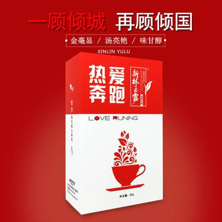 热爱奔跑 新林玉露 信阳红茶