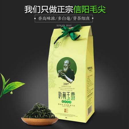 2020新茶 新林玉露 信阳毛尖 一级 明前茶 200g