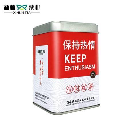 2020新茶 信阳红茶 新林100g铁盒装