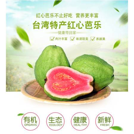 台湾品种红心芭乐新鲜番石榴10斤
