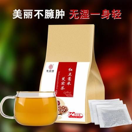红豆薏米芡实茶 袋泡茶花草茶 赤小豆薏米茶150g/30小包